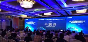 """企业直播三千氪直播""""第三届中国智能终端技术大会"""""""